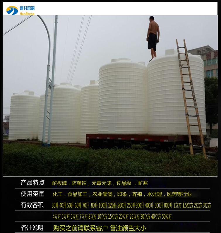 Bình chứa nước 4 tấn không độc hại và không vị - Thiết bị nước / Bình chứa nước