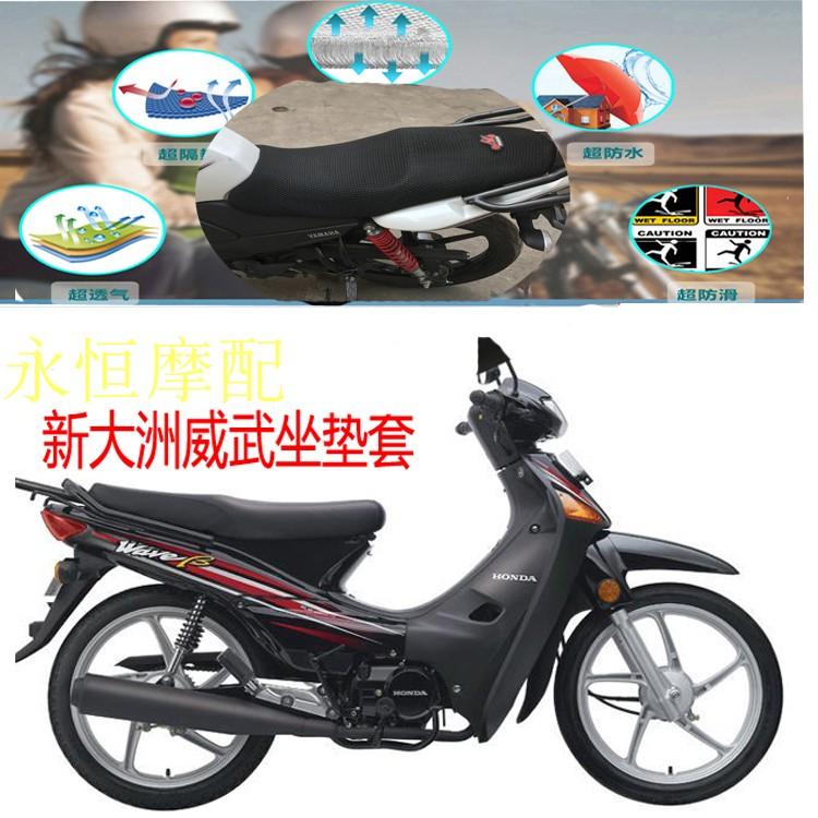 Sundiro Honda Weiwu 100-41 cong chùm xe máy ghế bìa da chống thấm nước ghế bìa lưới kem chống nắng