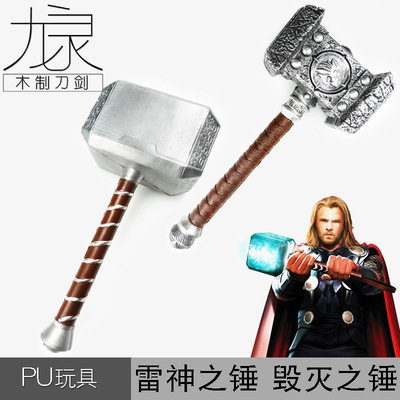 taobao agent pu foam material toy props weapon World of Warcraft Thrall Doomhammer Avengers Thor's Hammer