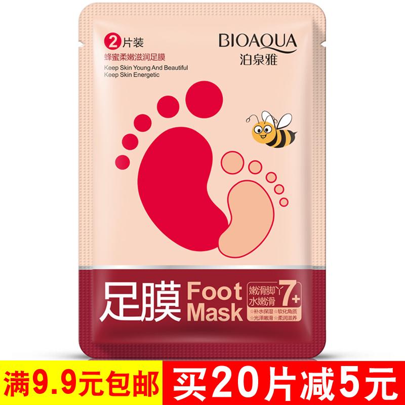 泊 泉 雅 Mật ong chân mặt nạ dưỡng ẩm chân mặt nạ dưỡng ẩm khử muối dòng Fine tẩy tế bào chết chăm sóc bàn chân