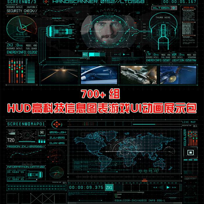 700个hud高科技信息图表游戏ui动画展示包