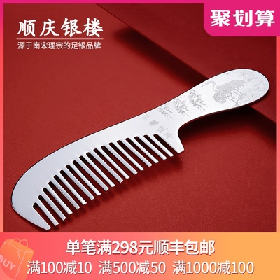 shun celebration of maharashtra S999 fine silver comb beaming combs handmade silver elders send mother gift