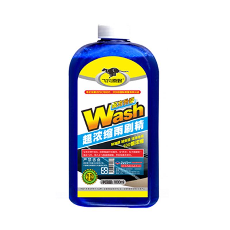 原装正品超浓缩雨刷精汽车用雨刮水浓缩雨刮精汽车玻璃水精清洗剂