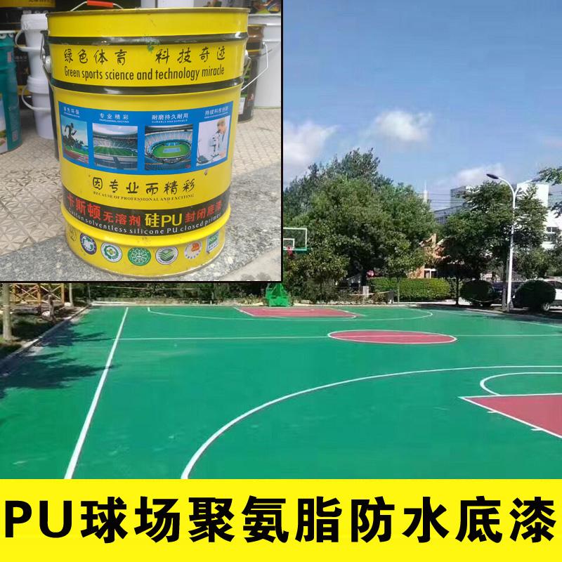 篮球场足球场羽毛球场PU球场 PU防水封闭底漆 弹性聚氨酯球场材料