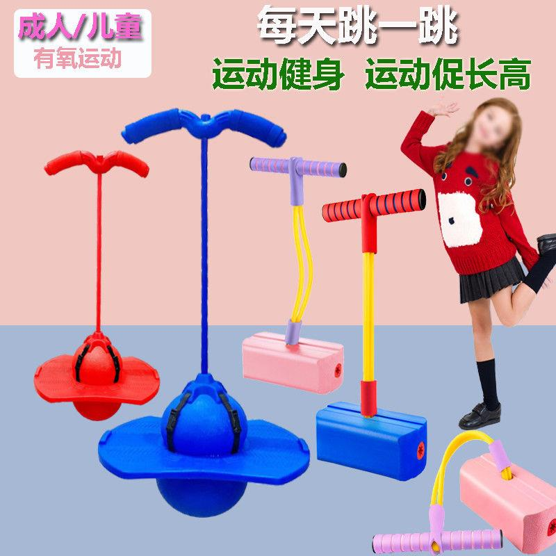 跳跳球长高蹦蹦球成人儿童弹感统训练健身器材运动弹跳非玩具Z