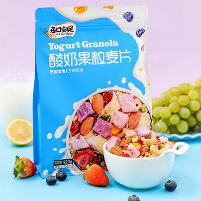酸奶麦片420g酸奶果粒麦片即食早餐代餐乳酸菌燕麦即食混合燕麦片