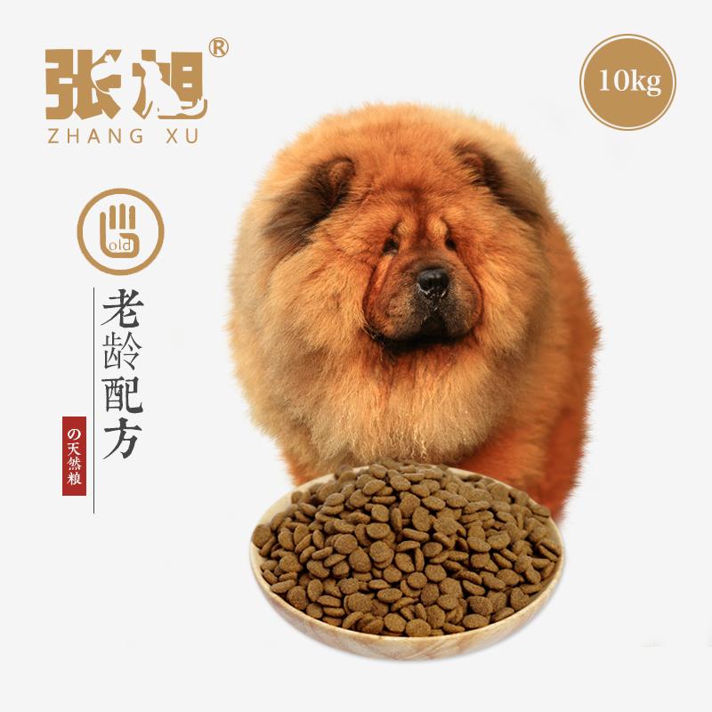 张旭天然粮老龄配方狗粮10kg 大包装 中小颗粒 全犬种通用