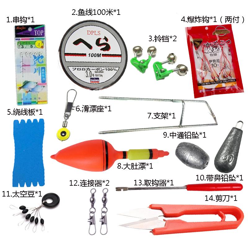 Câu cá tiện ích thiết lập kết hợp sứa ném nguồn cung cấp ngư cụ người mới câu cá thiết bị dây câu vụ nổ móc chuỗi móc