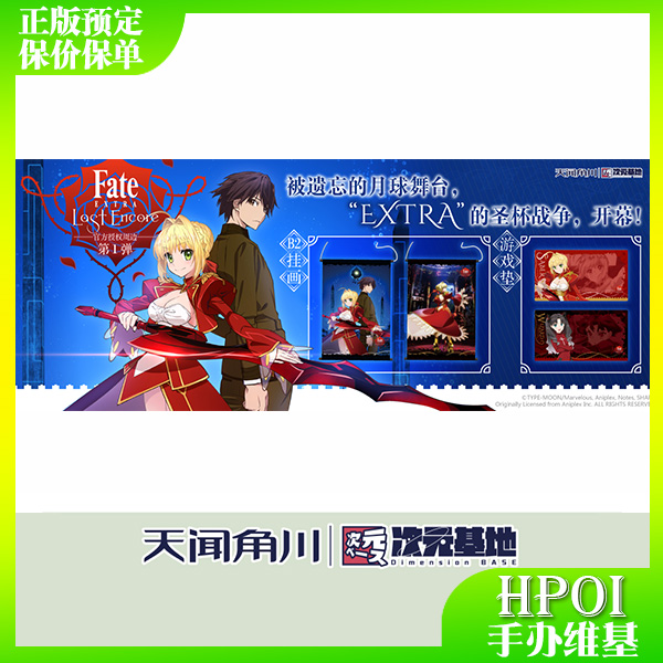 天闻角川 次元基地 Fate EXTRA 游戏垫 B2挂画