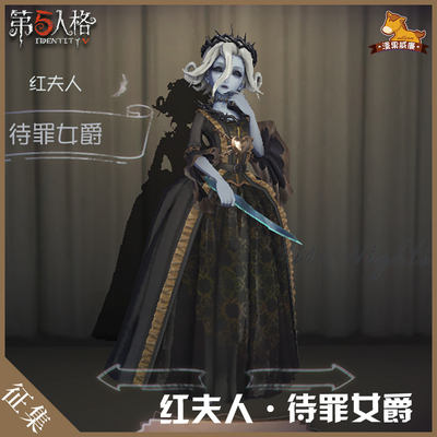taobao agent Manguo Family Collection Fifth Personality Cos Service Lady Red Cos Auntie Duchess Full Cosplay Costume Female