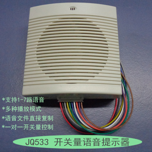 cheap Purchase china agnet JQ533 voice prompter 1-7 way switch