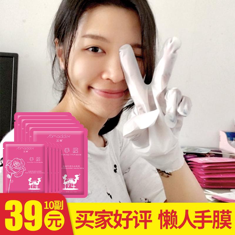Mặt nạ tay làm trắng giữ ẩm dưỡng ẩm chống nứt chăm sóc tay chăm sóc sắc đẹp găng tay nuôi dưỡng sửa chữa khử muối nếp nhăn